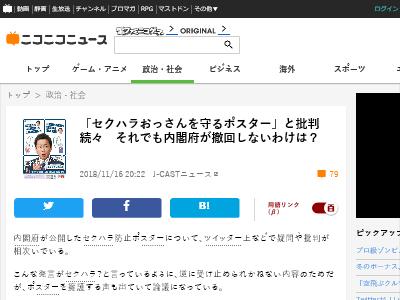 内閣府 セクハラ防止ポスター 批判 東幹久に関連した画像-02
