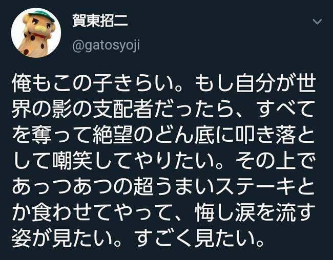 賀東招二 カサハラテツロー グレタ 炎上 謝罪に関連した画像-02