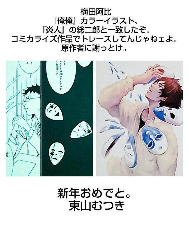漫画家 東山むつき 真島ヒロ 不特定多数 無断 トレース トレス 盗用に関連した画像-04