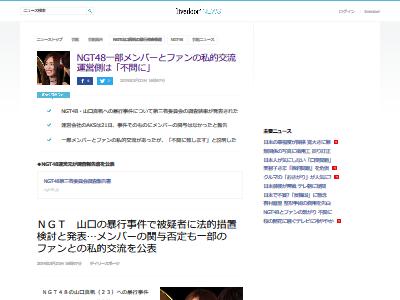 NGT48暴行事件 第三者委員会 調査報告書に関連した画像-02