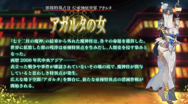 FGO アガルタの女 Fate グランドオーダー 不夜城に関連した画像-03