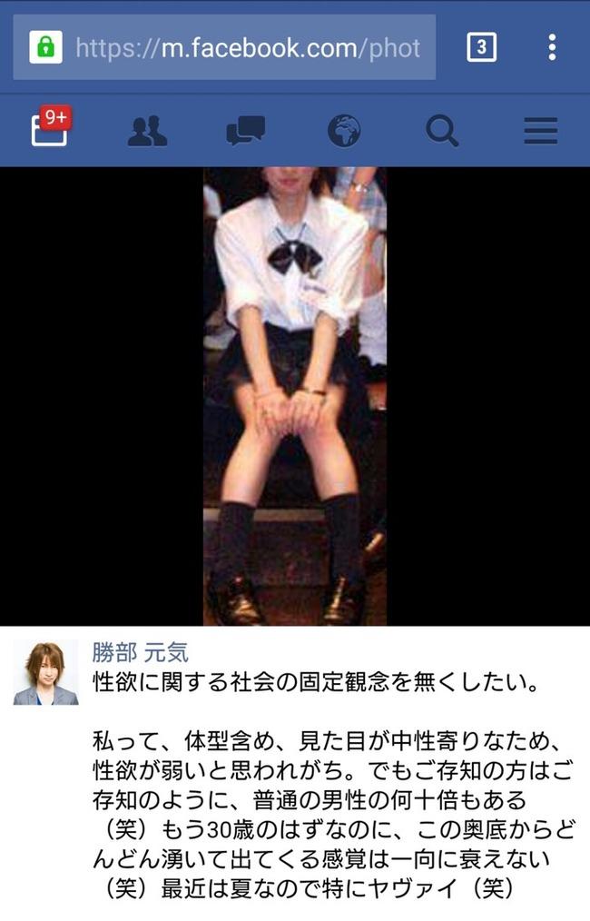 フェミニスト 勝部元気 東京五輪 オリンピック 制服 女子高生 性欲に関連した画像-06