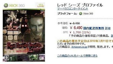 Xbox360レッドシーズプロファイル
