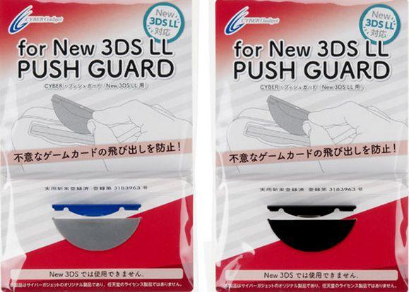 3DS プッシュガードに関連した画像-01