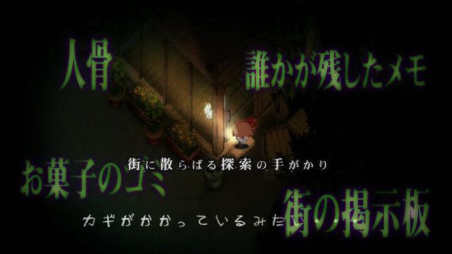 夜廻 ホラー 少女 夜 日本一ソフトウェアに関連した画像-30