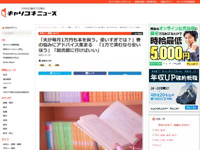夫毎月本に1万円不満に関連した画像-02
