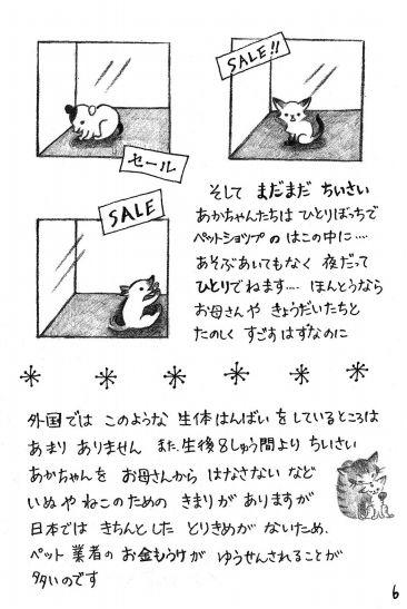 ペット に関連した画像-08