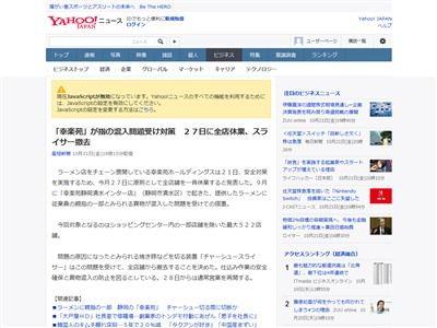 親指 ラーメン 混入事件 幸楽苑 休業 チャーシュースライサー 撤去に関連した画像-02