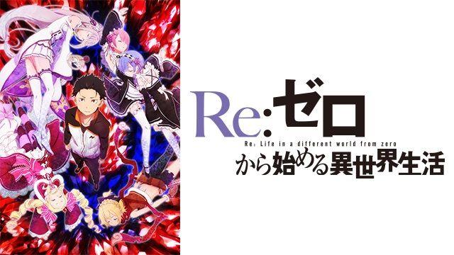 リゼロ アニメ 動画 中国 Re:ゼロから始める異世界生活に関連した画像-01
