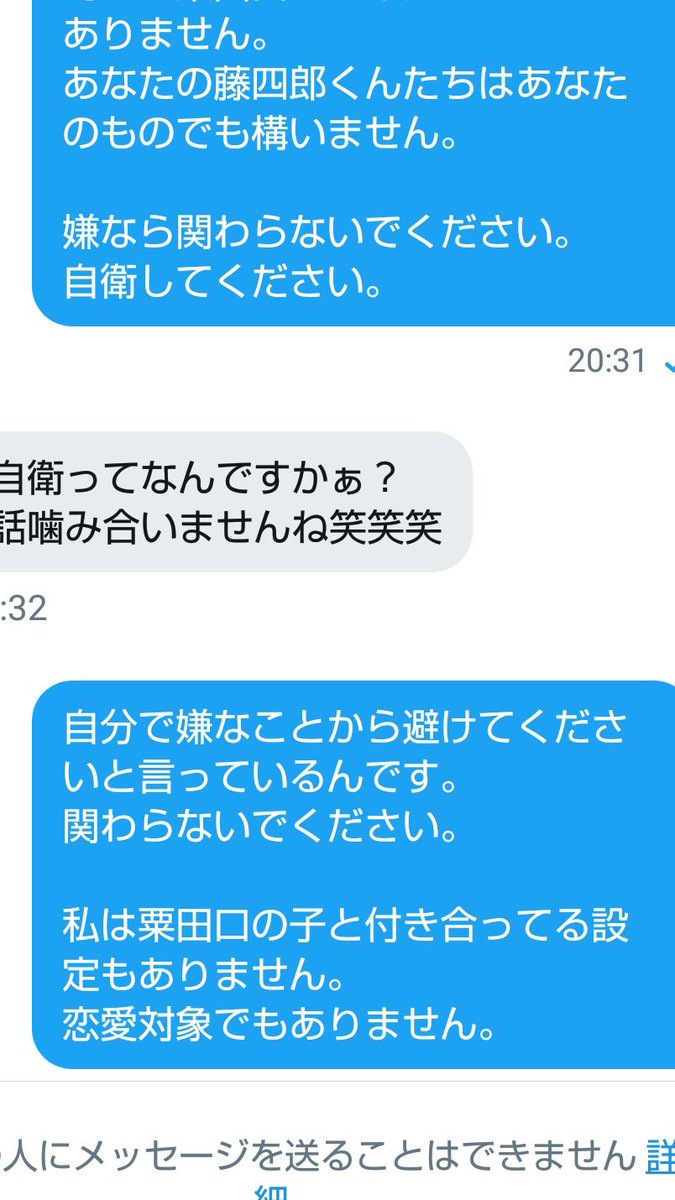 刀剣乱舞 藤四郎 同担拒否 彼女 恋人 ツイッターに関連した画像-05