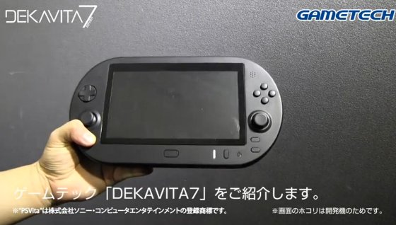 DEKAVITA7実機映像に関連した画像-03