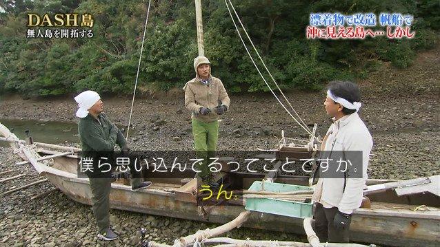 鉄腕ダッシュ 山口達也 TOKIOに関連した画像-03