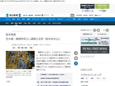 熊本地震 被災地 空き巣に関連した画像-02