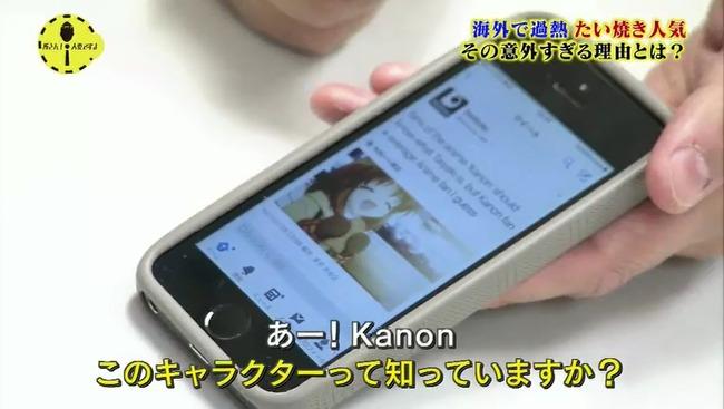 Kanon たい焼き 海外 流行に関連した画像-08