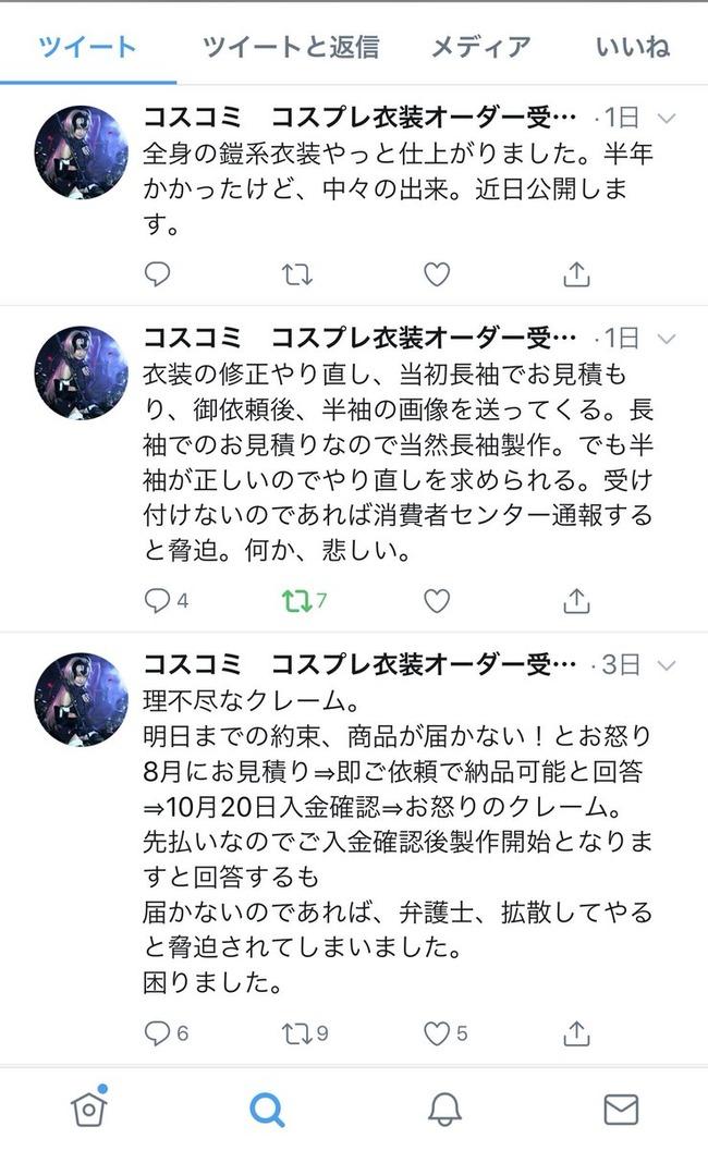 コスプレ コスプレ衣装通販サイト コスコミ Fate ランサー オーダーメイド 亀の甲羅に関連した画像-09
