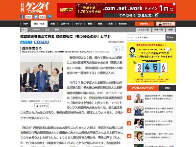 安倍総理 拉致被害者集会 ヤジに関連した画像-02