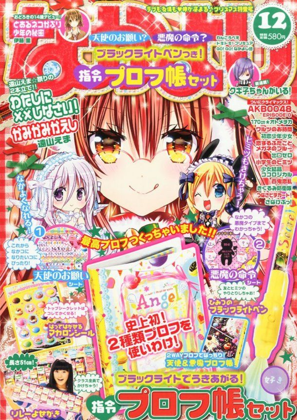 news_large_nakayoshi201312