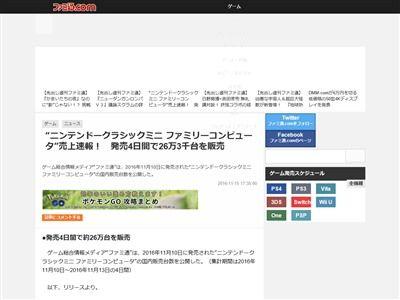 ミニファミコン 任天堂 ニンテンドークラシックミニ ファミコンに関連した画像-02
