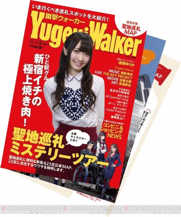 yugekitai_03_cs1w1_x720