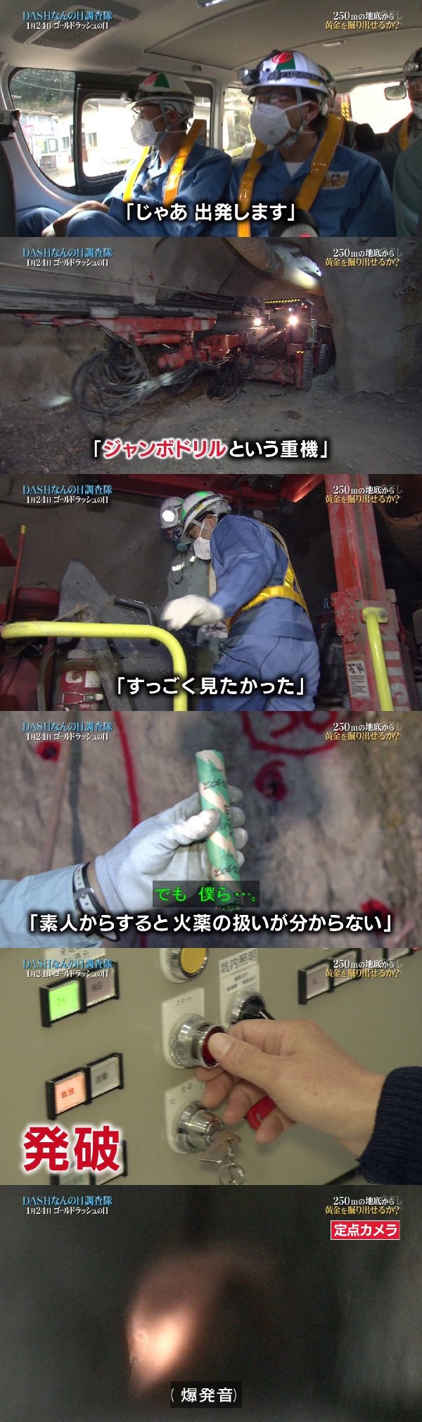 TOKIO 指輪 岩 金 鉄腕DASH!に関連した画像-02