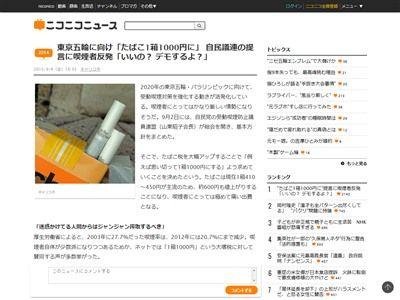 タバコ 増税 1000円に関連した画像-02