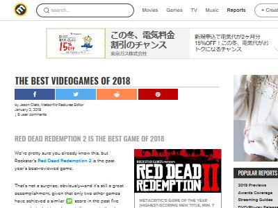 メタクリティック 2018年 評価 好評 ハード ゲーム機に関連した画像-02