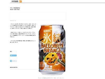 キリン チューハイ 氷結 イタリア 果汁 発売中止 偽装 ブラッドオレンジに関連した画像-02