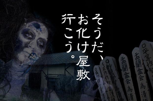 お化け屋敷に関連した画像-01