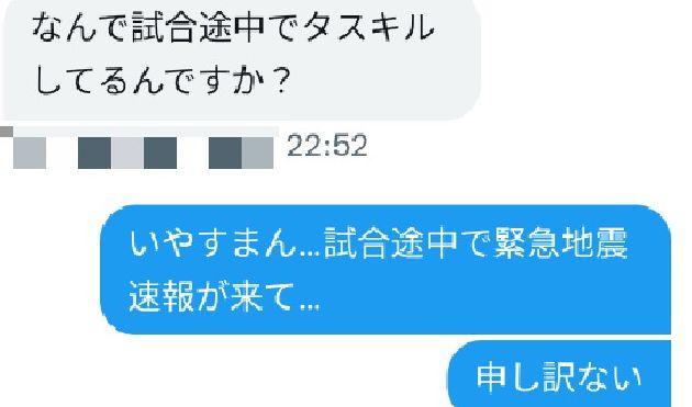 ゲーム 試合 地震 放置 仲間 DM メッセージ ゲーマーに関連した画像-01