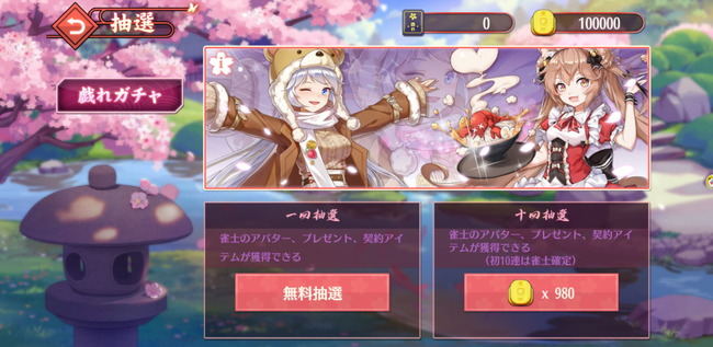 姫雀鬼 麻雀 雀魂 サービス終了 パクリ 初日に関連した画像-05