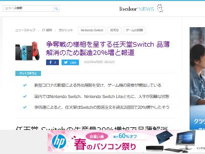 任天堂 ニンテンドースイッチ 生産量 20% 増加 報道 品薄 解消に関連した画像-02