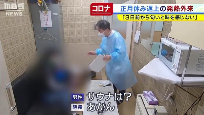 新型コロナウイルス 陽性 患者 医者 質問 サウナ 銭湯に関連した画像-05