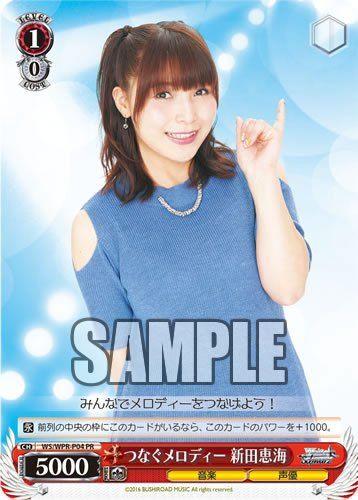 新田恵海 えみつん カードゲーム 雑誌 表紙 ふろく カードゲーマーに関連した画像-04
