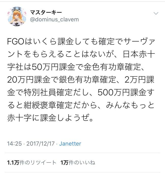 FGO ガチャ 赤十字 50万円 報酬 確定 勲章に関連した画像-02