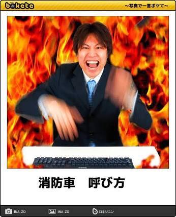 ボケて bokete 画像に関連した画像-08