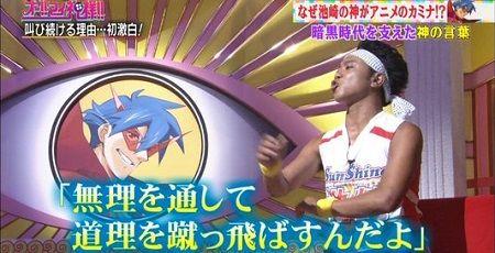 サンシャイン池崎 グレンラガン カミナ ネタ ルーツ 前口上に関連した画像-01