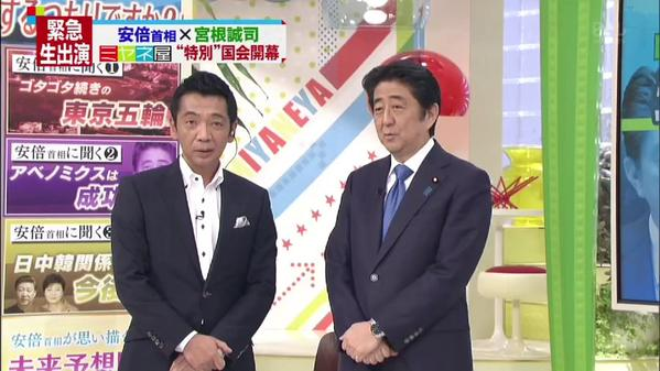 安倍総理 サボりに関連した画像-01