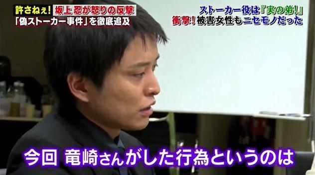 TBS 探偵 ストーカー 事件 捏造 坂上忍に関連した画像-15