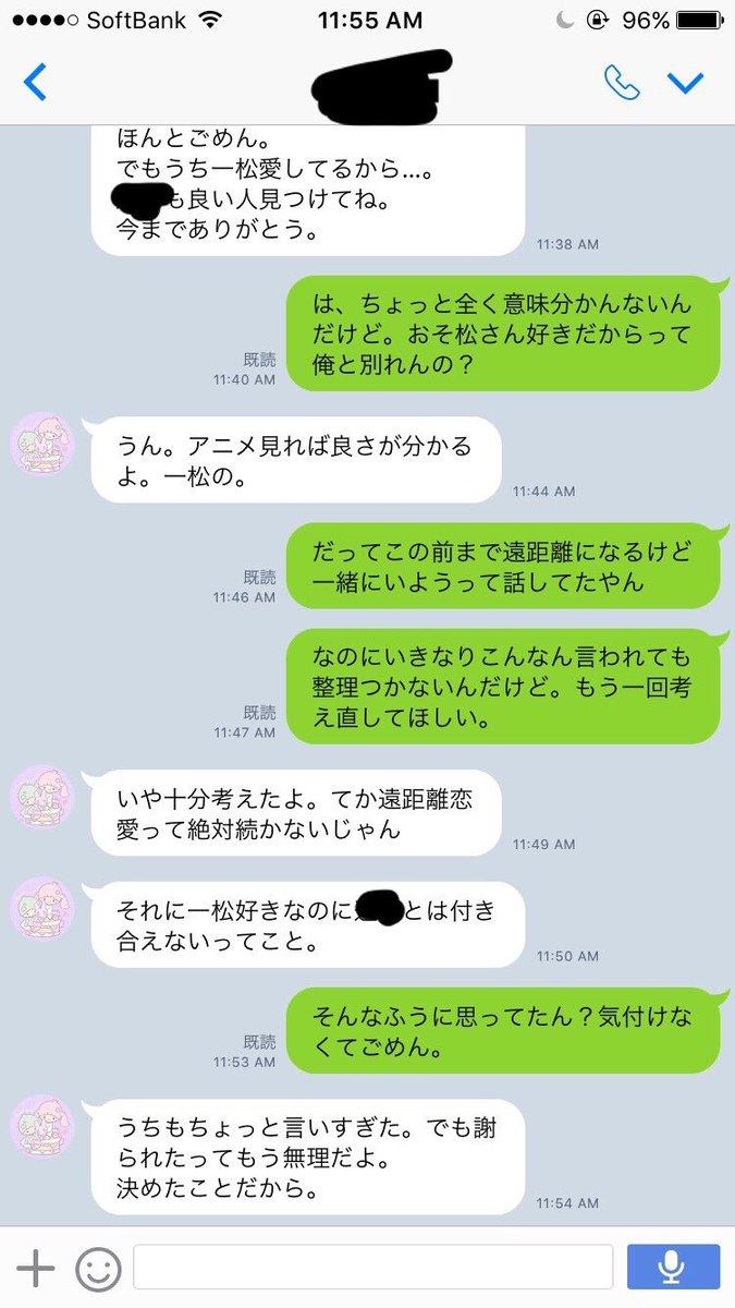 おそ松さん 一松 カップル 破局に関連した画像-03