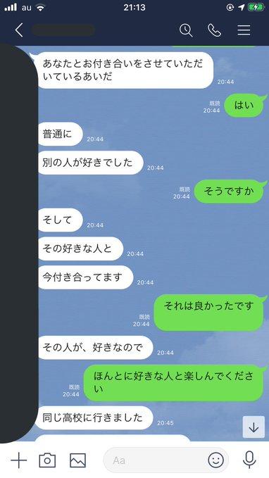 元カノ 恋愛 1年ぶり LINE 内容 泣けるに関連した画像-04