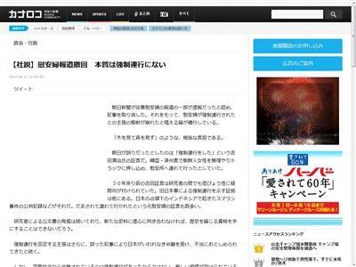 従軍慰安婦 神奈川新聞に関連した画像-02