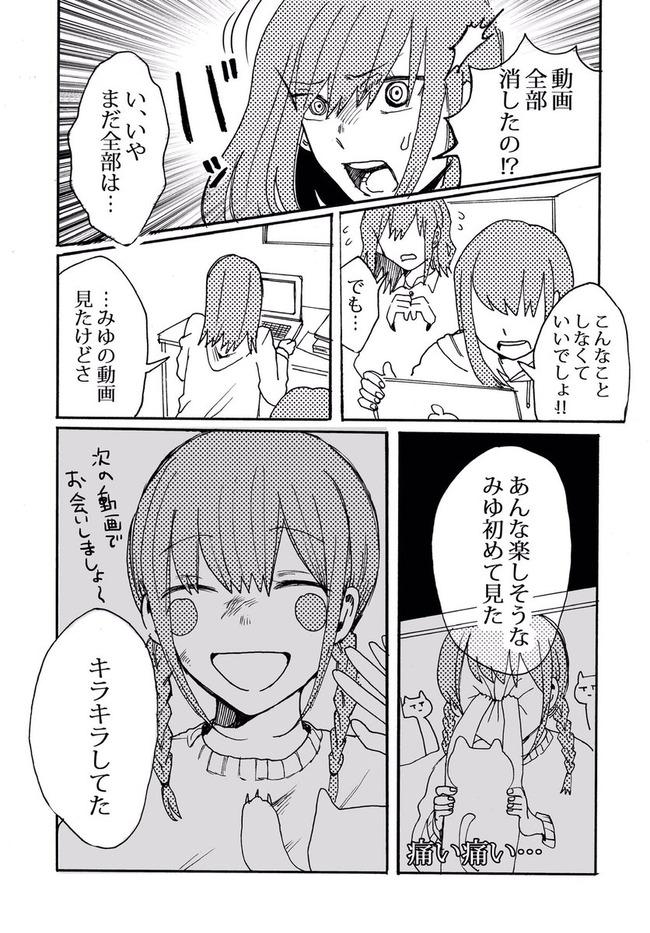 双子 妹 陰キャ 姉 陽キャ 漫画 動画 投稿に関連した画像-15