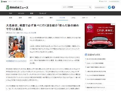 大島麻衣 韓国 AKB48 大炎上 嫌韓に関連した画像-02