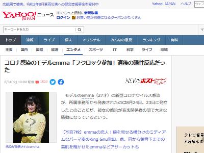フジロック KingGnu 常田大希 彼女 モデル emma 新型コロナに関連した画像-02