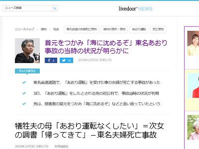 東名夫婦死亡事故 あおり運転 東名高速道路 石橋被告 に関連した画像-02