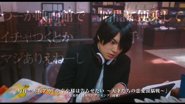 かぐや様は告らせたい 実写映画 橋本環奈 平野紫耀 予告編に関連した画像-30