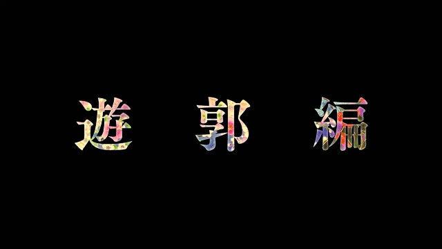 鬼滅の刃 無限列車編 遊郭編に関連した画像-08