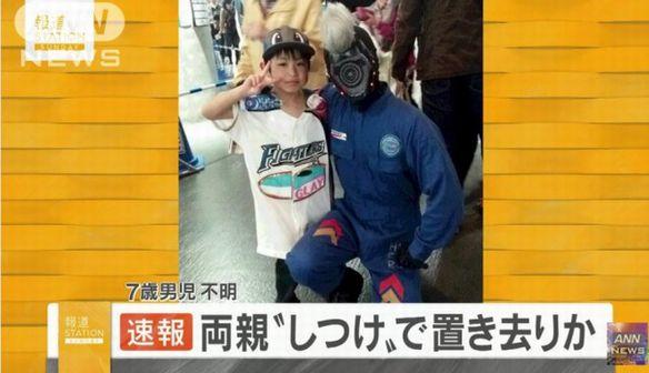 北海道 7歳男児不明 自衛隊に関連した画像-01