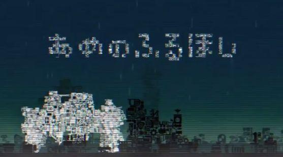 あめのふるほしに関連した画像-01