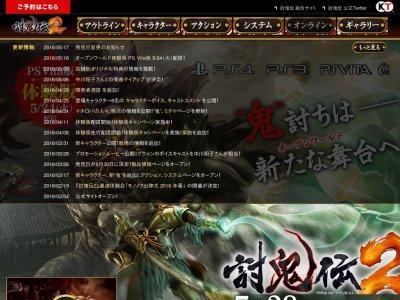討鬼伝2 発売日 変更 コーエーテクモゲームスに関連した画像-02